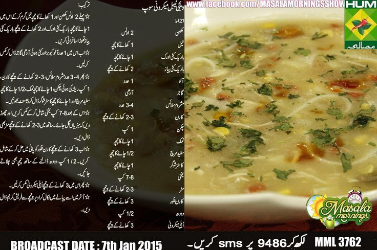 1000 Images About Shireen Anwer S Recipes On Pinterest
