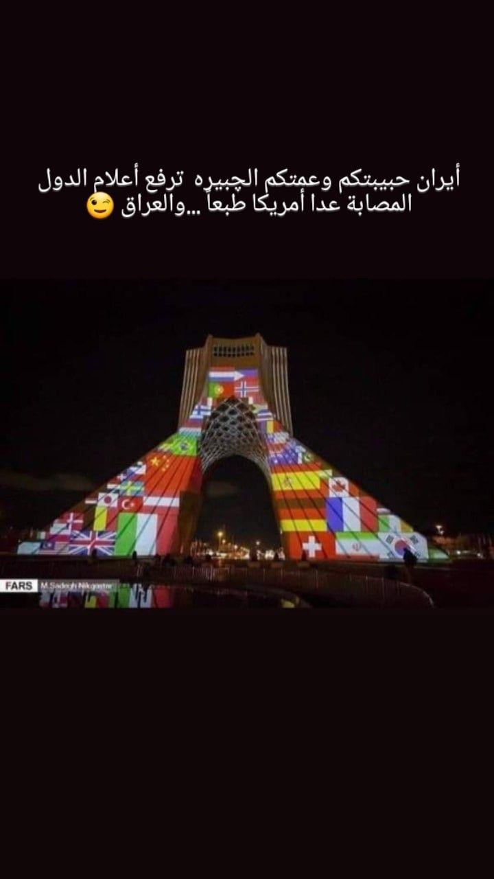 لا تتوقعون بيوم من الأيام ان الأيرانيين او ايران بشكل عام تحب العراق Eiffel Tower Landmarks Fun