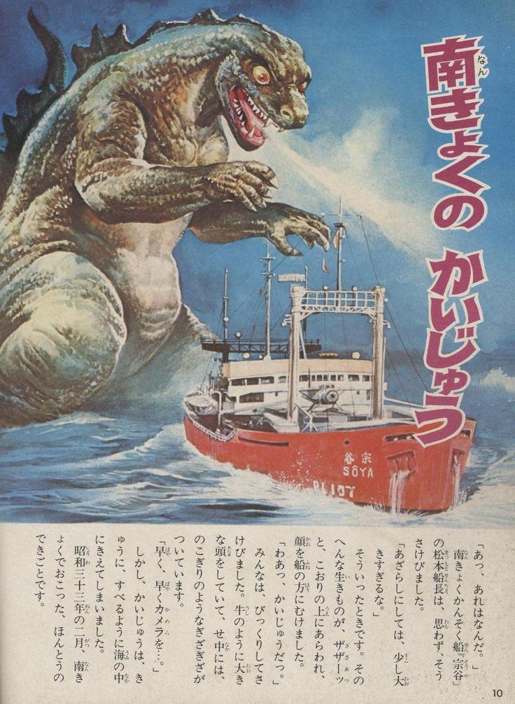 Classic Godzilla artwork!