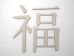 Chinesisches Zeichen Glück aus Edelstahl
