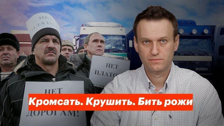 Навальный о протестах дальнобойщиков [14 04 2017]