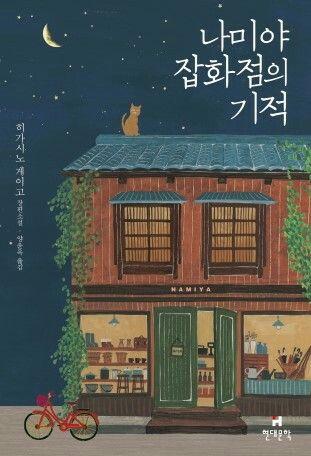 [나미야 잡화점의 기적] - Dec 2nd week