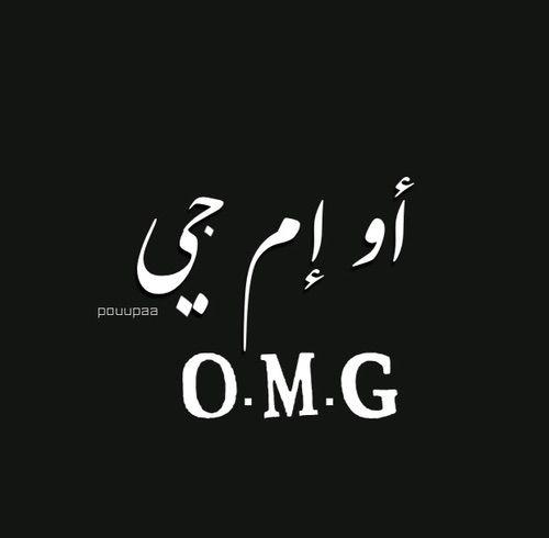 Image via We Heart It #arabic #design #quotes #citation #عربي #عرب #رمزيات #عربية #تصميم #كلمات #كتب #خواطر #عبارات #تصاميم #اقتباسات #حكم #ادب #arabic_quotes #خربشات #أمثال_عربية