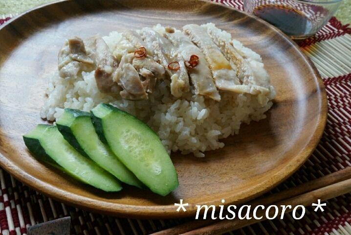 *絶品!簡単タイ料理☆カオマンガイ*  栄養士*misacoro*のおいしいブログ