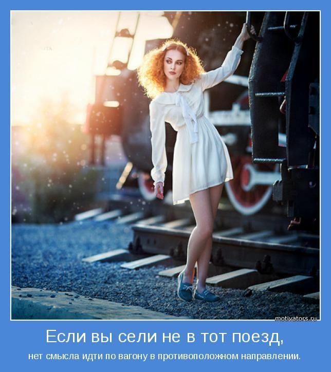 нет смысла идти по вагону в противоположном направлении.