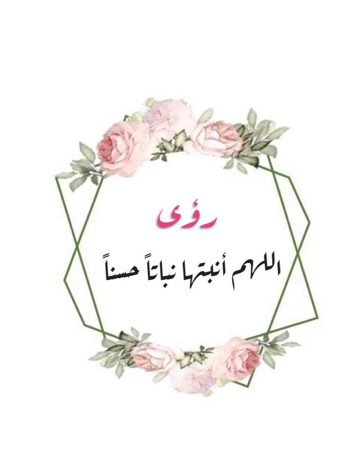 تصميمي بأسم رؤى Eid Images Place Card Holders Place Cards