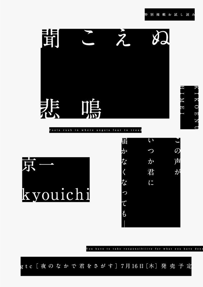 聞こえぬ悲鳴/京一 Design:Shinpei Hasegawa Publish:一迅社