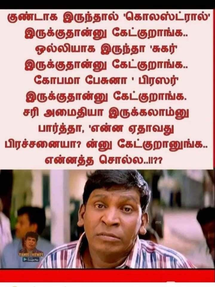 Pin By Barakath Nayeem On Bethel S Indian Thoughts Good Morning Messages Comedy Memes Life Quotes