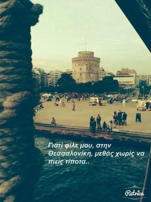 #θεσσαλονικη #thessaloniki