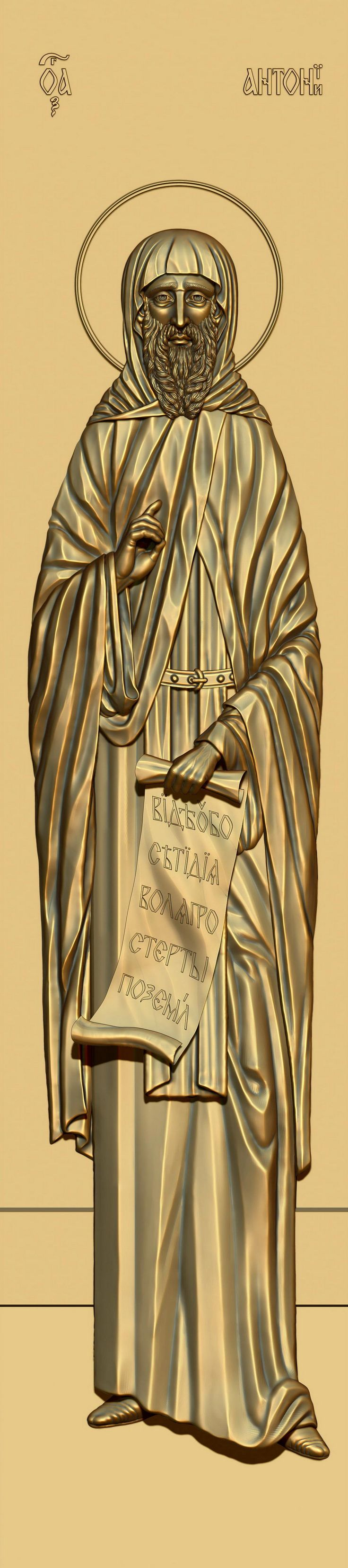 St. Anthony the Great.  3D model for CNC milling machine. Simulation programs: MoI, ArtCam, ZBrush. Private order.