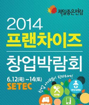 [2014.06.12~06.14] 금주의 SETEC 전시입니다! 금주 '목요일'부터 '토요일'까지 SETEC에서는 제9회 서울프랜차이즈 창업박람회가 열립니다! 외식 창업, 유통서비스 창업, 전수창업, 창업관련 산업, 컨설팅 등 창업관련 다양한 정보를 얻으실 수 있으니, 많은 관심 부탁드립니다.