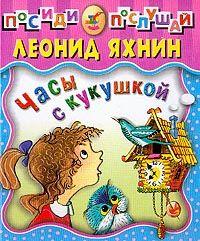 Яхнин Л.Л. - Часы с кукушкой 2003