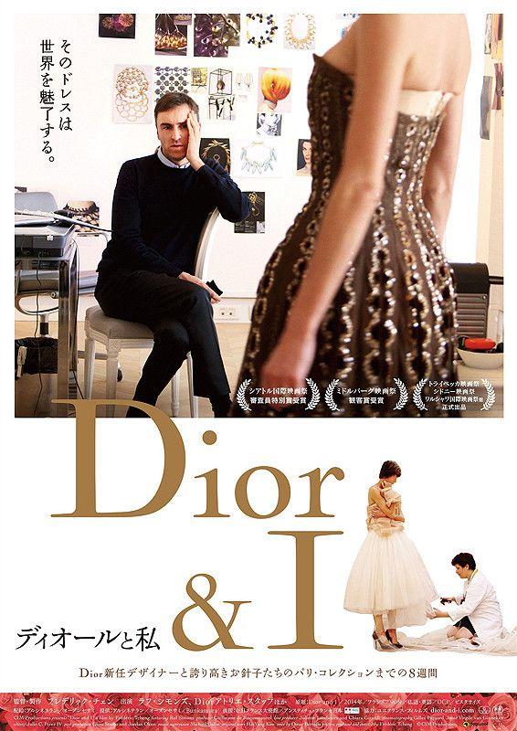 「ディオールと私」 ディオールデザイナーのラフシモンズがメインの映画。ファッショニスタにおすすめの映画