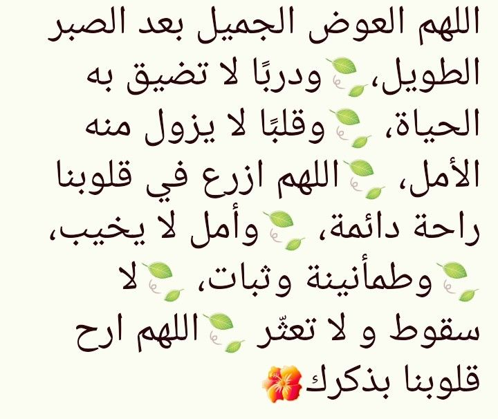 Pin By Najd On دعاء Arabic Quotes Islam Quran Quotes