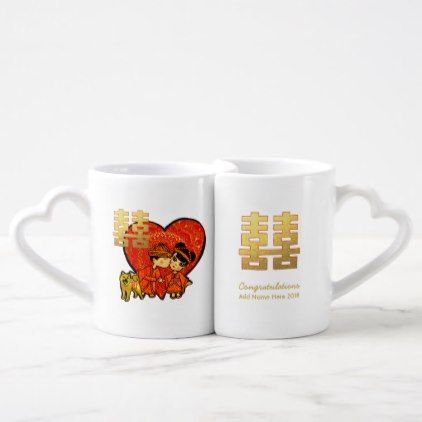 Chinese Wedding Cute Couples Gift - Yr Dog CUSTOM Coffee Mug Set - calligraphy gifts custom personalize diy create your own