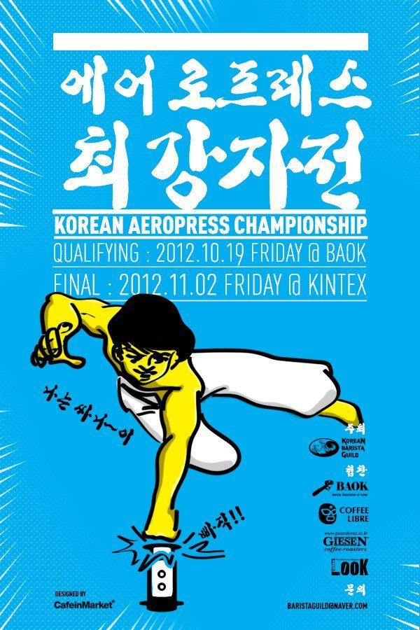 Korean aeropress championships