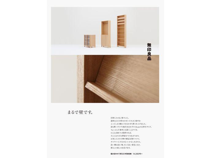 無印良品 雑誌広告 | WORKS | HARA DESIGN INSTITUTE