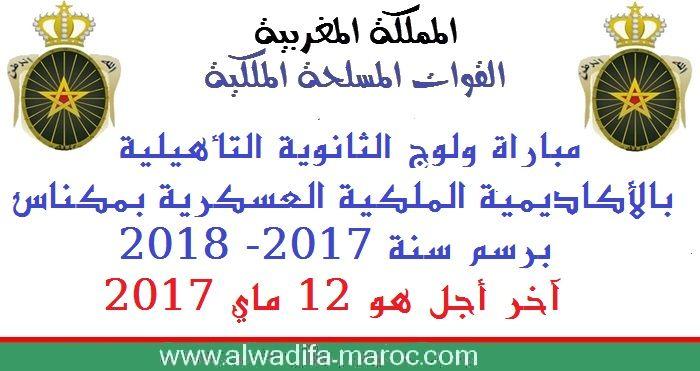 Le Concours D 39 Admission En 1ere Annee Du Cycle Du Baccalaureat Options Sciences Mathematiques Ou Experimentales Au Lycee De Arabic Calligraphy Calligraphy