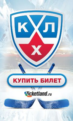 Купить билеты на хоккей в Екатеринбурге