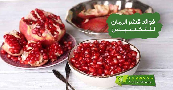 فوائد قشر الرمان للتخسيس Food Vegetables Fruit