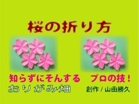 桜の折り紙特集。簡単に作ってお花見気分を味わおう | iemo[イエモ]