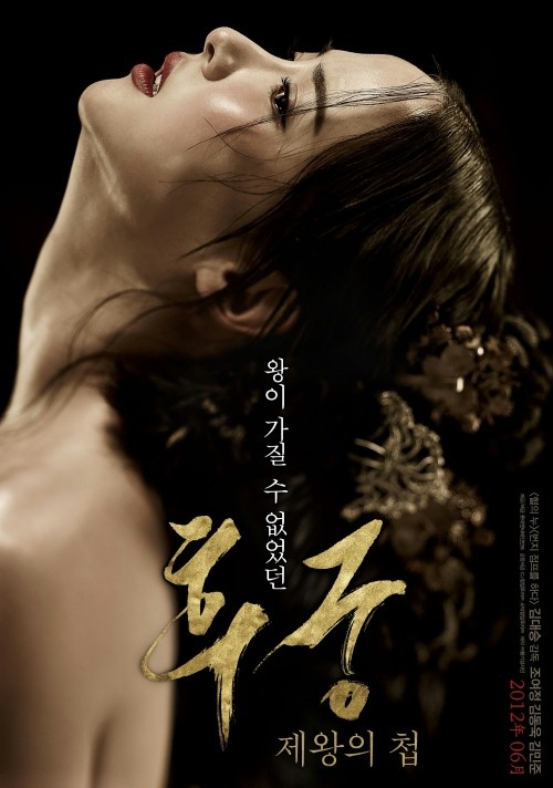 Concubine – 후궁: 제왕의 첩 (Hoo-goong: Je-wang-eui Cheob). The Top 10 most searched Korean Movies for the year 2012.