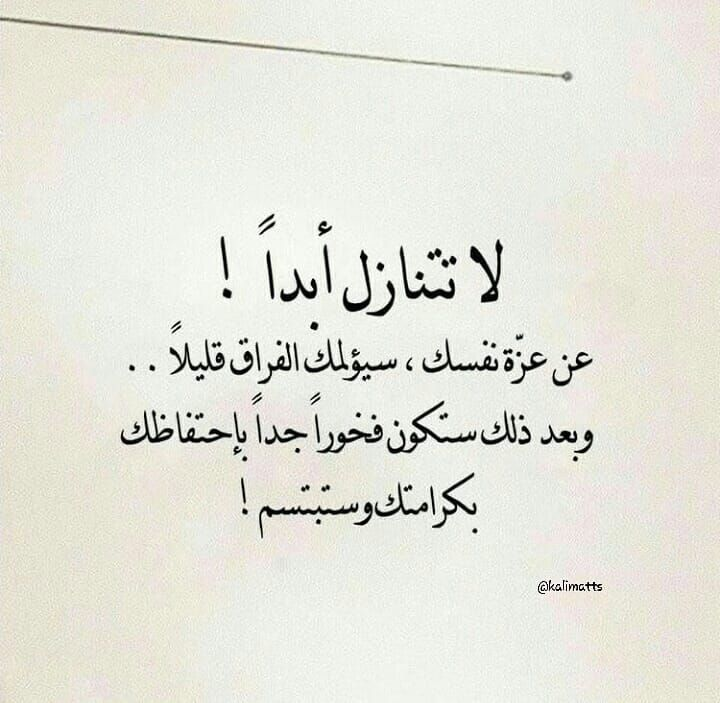 لا تتنازل أبدا فولو كتب صمت صمود حلم صبر ماذا تقرأ حكمة وجع حقيقة اكسبلور Wisdom Quotes Calligraphy Quotes Love Calligraphy Quotes