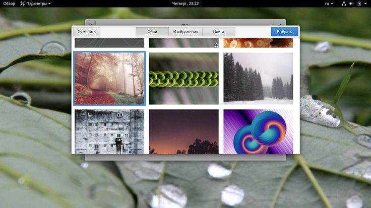 #Linux #Система   Настройка Gnome 3  Окружение рабочего стола Gnome используется очень в различных дистрибутивах по умолчанию и очень популярно среди многих пользователей. Уже сразу, после установки система выглядит очень красиво, так что в большинстве случаев сразу по