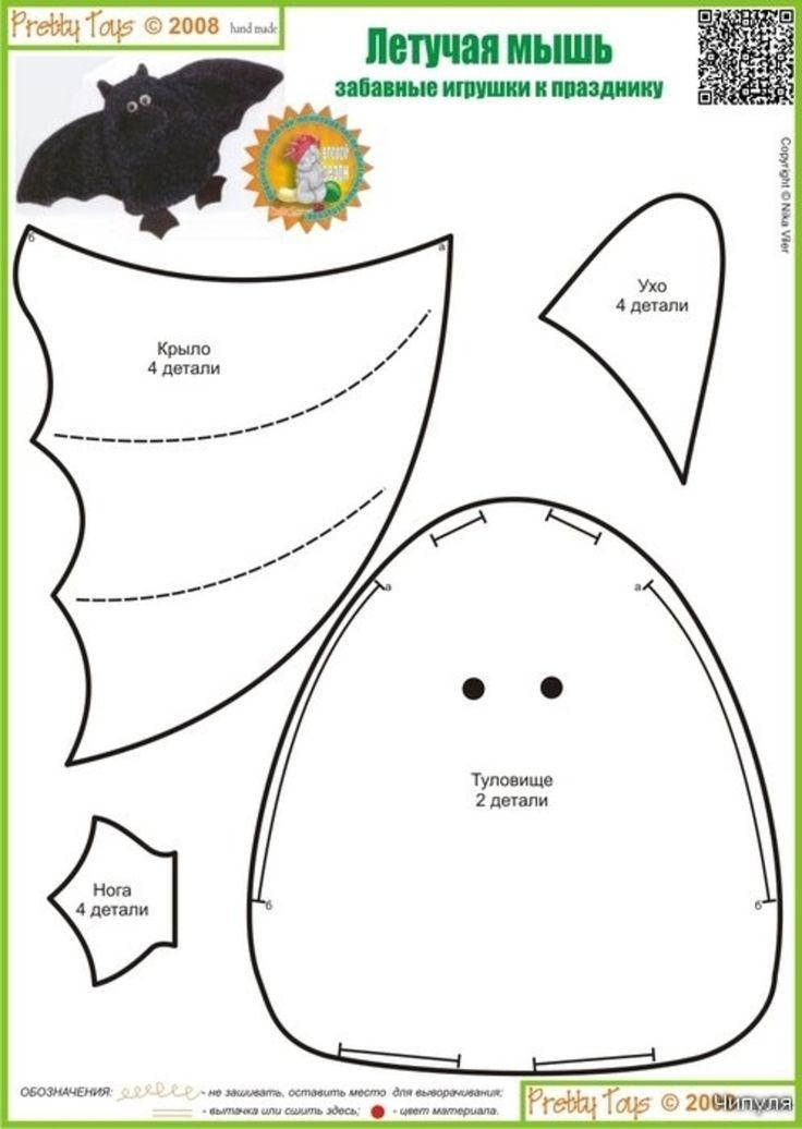 Летучая мышь - игрушка для деток