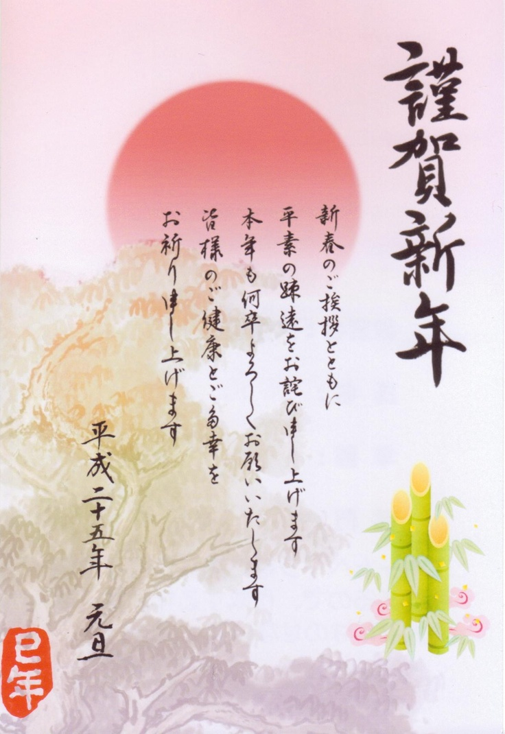 No.13「日の出」  日の出をイメージして作ってみました。工夫したところは特にありませんが、竹と巳年のパーツを入れるところで苦戦しました。