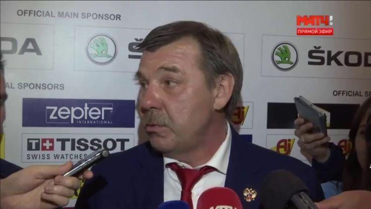 Интервью Олега Знарка после поражения от Канады  Канада Россия 4 2  полу...