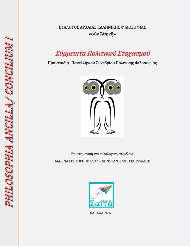Σύμμεικτα Πολιτικού Στοχασμού, Πρακτικά Α' Πανελληνίου Συνεδρίου Πολιτικής Φιλοσοφίας, Επιστημονική και φιλολογική επιμέλεια: Μαρίνα Γρηγοροπούλου, Κωνσταντίνος Γεωργιάδης, Εκδόσεις Σαΐτα, Δεκέμβριος 2016, ISBN: 978-618-5147-90-7, Κατεβάστε το δωρεάν από τη διεύθυνση: www.saitapublications.gr/2016/12/ebook.211.html