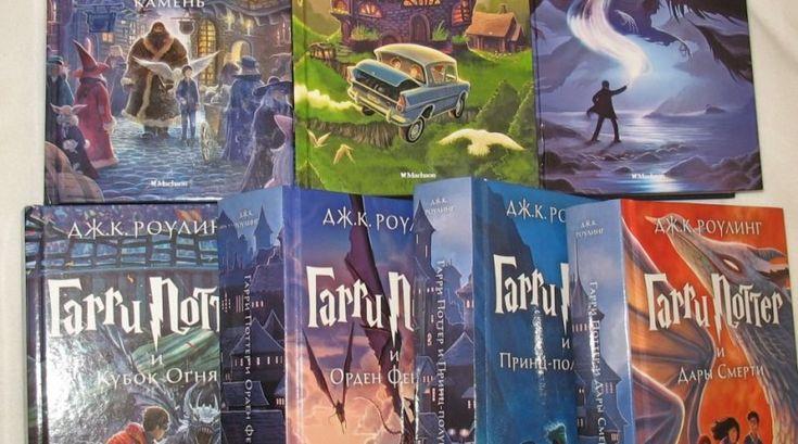 Мнения читателей: Новое издание книг про Гарри Поттера издательства «Махаон»  Источник: http://hpclub.ru/7699/