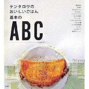 「ケンタロウのおいしいごはん基本のABC」  この本は料理の知識の基本というわkでなくて、  思いを形にする基本のABCの本です。