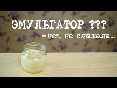 Эмульсия без эмульгатора | Kamila Secrets- секреты мыловарения и домашней косметики