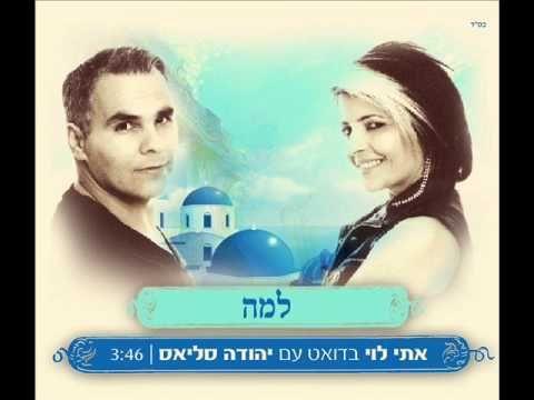 אתי לוי ויהודה סליאס למה Eti Levi and Yehuda Salias