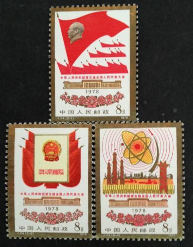 China Stamps J24 5th National People's Congress of the People's Bidding on its way, bid now while last