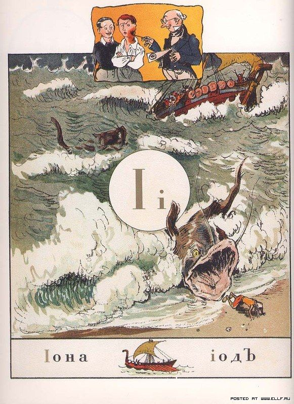 "Азбука 1904 года в картинках (35 фото) ""Jonah, Iodine"""