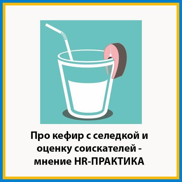 Вам приходило в голову оценивать качество кефира, запивая им селедку или огурцы? Нет? Вам это кажется ненормальным? Некоторым экспертам по подбору персонала так не кажется... подробнее http://hr-praktika.ru/blog/podbor/kak-otsenivat-soiskatelej/