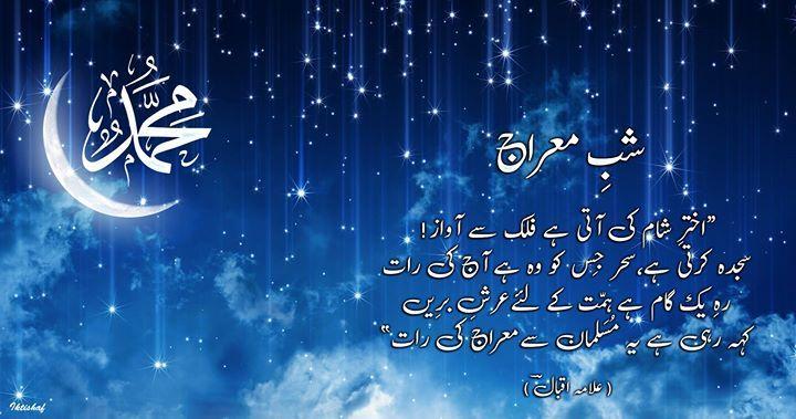 Shab-e-Meraj (27 Rajab 1437 / 2016)  Akhtar-e-Sham Ki Aati Hai Falak Se Awaz Sajda Kerti Hai Sehar Jis Ko Wo Hai Aaj Ki Raat Rah-e-Yakgam Hai Himat Ke Liye Arsh-e-Barieen Keh Rahi Hai Yeah Musalman Se Meraj Ki Raat  Poet: Allama Iqbal Designer: Iktishaf  Shia Multimedia Team: http://ift.tt/1L35z55
