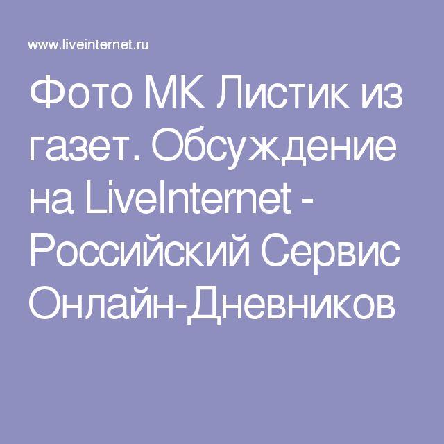 Фото МК Листик из газет. Обсуждение на LiveInternet - Российский Сервис Онлайн-Дневников