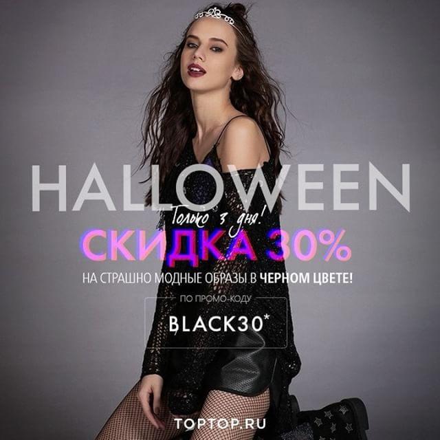 Total Black 🔝 В честь Хэллоуина дарим скидку 30% на всю одежду чёрного цвета по промо-коду BLACK30 🃏 Акция действует 29.10-31.10, скидка распространяется на всю одежду чёрного цвета, не участвующую в Sale. 👉🏻TopTop.ru #toptopru #шопингонлайн