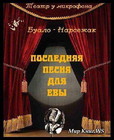 Николас Спаркс Последняя Песня