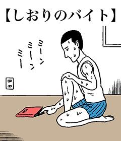 「しおりのバイト」 - 和田ラヂヲの一語一絵