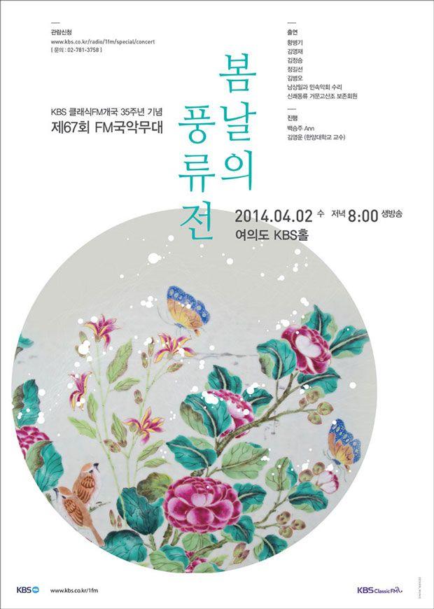 국내) 봄에 하는 음악회에 맞게 봄을 상징하는 꽃을 배치하여 디자인하였다.