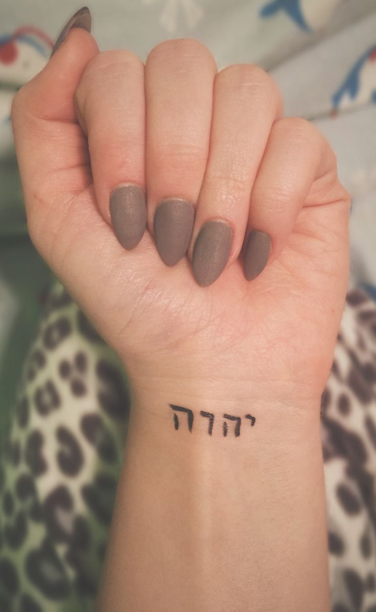 """[""""The Lord is a warrior; Yahweh is His name."""" Ex. 15:3]  Drew this on myself, thinking about it in white ink. Love the idea of the reminder that YHWH is constantly before you and with you in everything you do, and that he fights for you. Kinda ties back to my senior blessing verse too, Ex. 14:14 """"The Lord will fight for you, you need only to be still.""""  #yahweh #yhwh #hebrew #hebrewtattoo #tattoo #yahwehtattoo"""