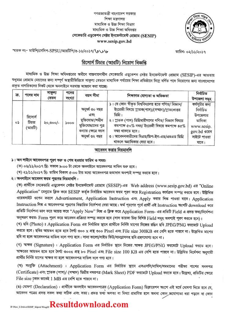 Bangladesh Petroleum Corporation BPC Job Circular 2017 - tso security officer sample resume