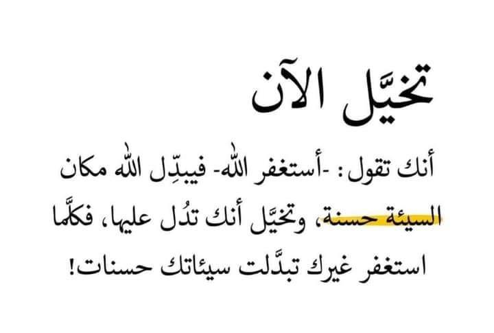 درس رائع ومؤثر عن عجائب الإستغفار Quran Quotes Love Cool Words Quran Quotes