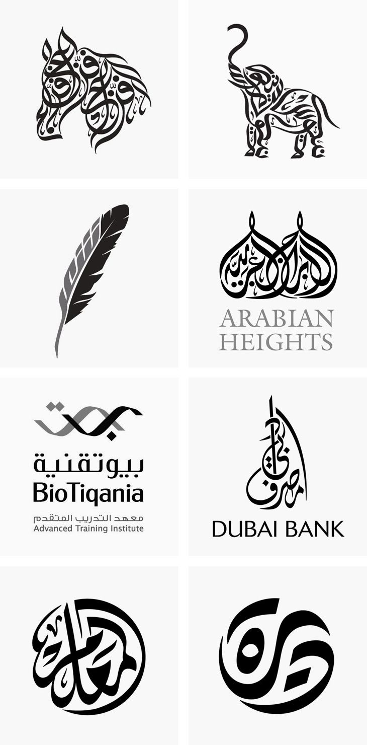 Calligraphy logos and logotypes by Wissam Shawkat