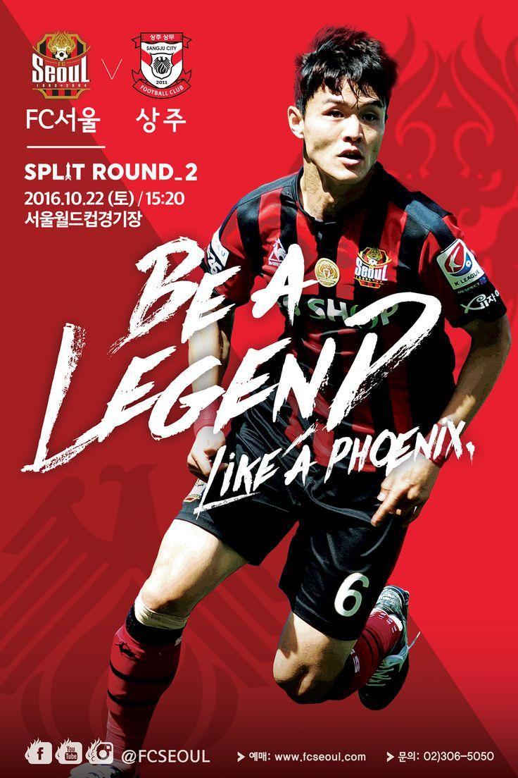 2016 Match Poster vs Sangju. #fcseoul #football #soccer #sports #poster #design